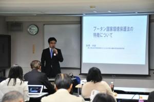 第2回日本ブータン研究会 007