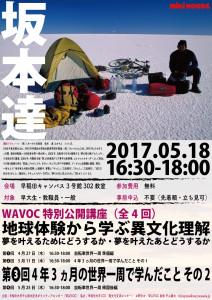 坂本達さん公開講座チラシ低画質 170511
